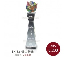 FK-82 琉璃水晶 傲世群倫