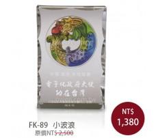FK-89 小波浪