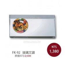 FK-92  琉璃文鎮