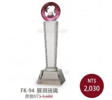 FK-94 展現琉璃