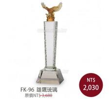 FK-96 雄鷹琉璃