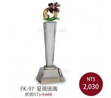 FK-97 展現琉璃 (奪標)