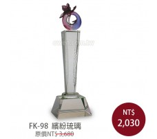 FK-98  繽紛琉璃 (奪標)