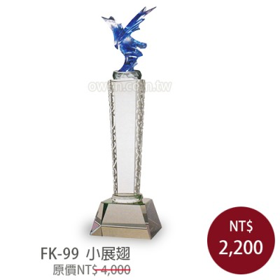 FK-99 水晶琉璃(老鷹)