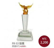 FR-53雄鷹(老鷹)