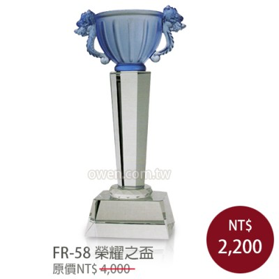 FR-58榮耀之盃