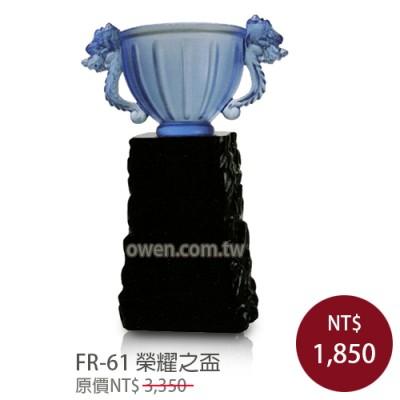 FR-61黑晶鑽 榮耀之盃