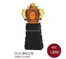 FR-62 黑晶鑽 勝利之冠