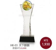 HK-03 天下麒麟