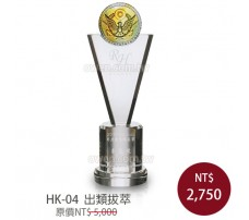 HK-04 出類拔萃