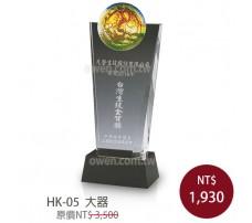 HK-05 大器