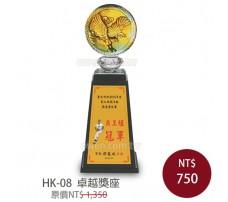 HK-08  卓越獎座
