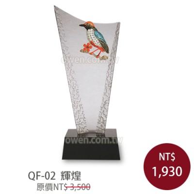 QF-02 晶鑽琺瑯獎座