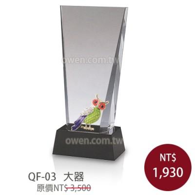 QF-03 晶鑽琺瑯獎座