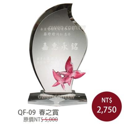 QF-09  春之賞