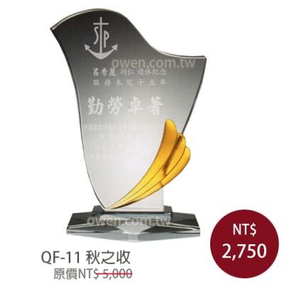 QF-11  秋之收