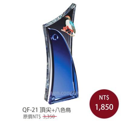 QF-21頂尖+八色鳥 獎座