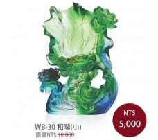 WB-30 和諧(小)