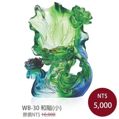 WB-30聚財系列 和諧(小)