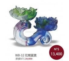 WB-32 花開富貴