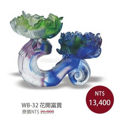 WB-32圓滿吉祥 花開富貴(牡丹)