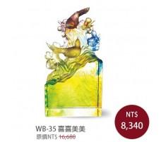 WB-35 喜喜美美(不含底座)