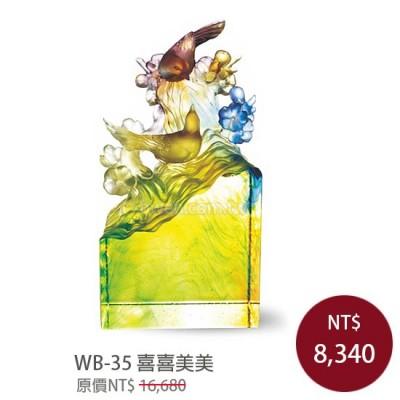 WB-35圓滿吉祥 喜喜美美(不含底座)