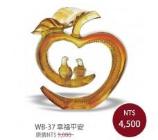 WB-37 幸福平安
