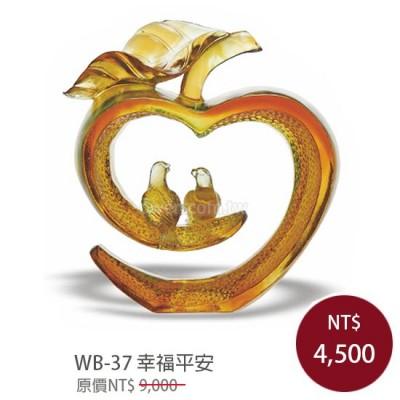 WB-37圓滿吉祥 幸福平安