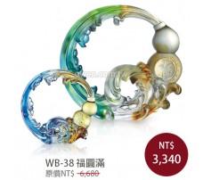 WB-38 福圓滿