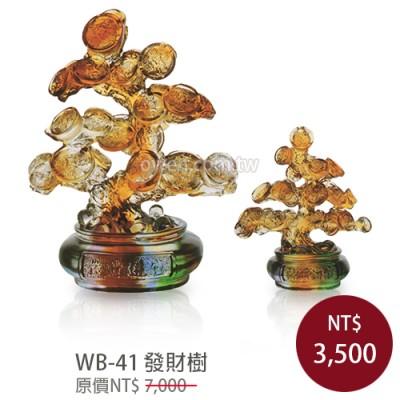 WB-41聚財系列 發財樹