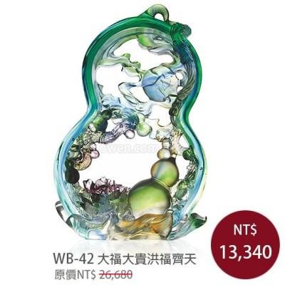 WB-42 大福大貴洪福齊天(大)