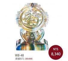 WB-48  天下第一福