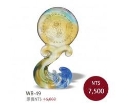 WB-49 福琉璃