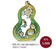WB-60 大福大貴洪福齊天(小)