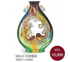WB-61 平安聚財