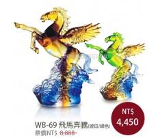 WB-69飛馬奔騰(小)
