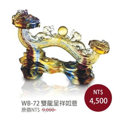 WB-72吉祥如意系列 雙龍呈祥如意