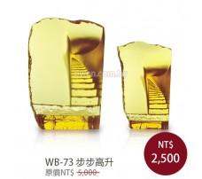 WB-73 步步高升