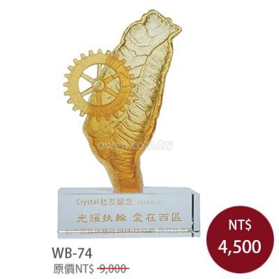 WB-74琉璃禮品台灣島 光耀扶輪(金或綠)