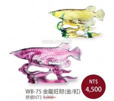 WB-75 金龍旺財(金/紅)