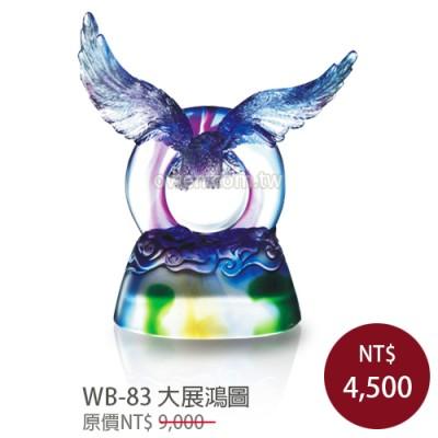 WB-83琉璃禮品大展鴻圖