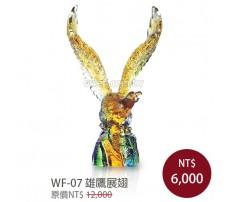 WF-07琉璃禮品 雄鷹展翅