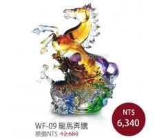 WF-09 龍馬奔騰