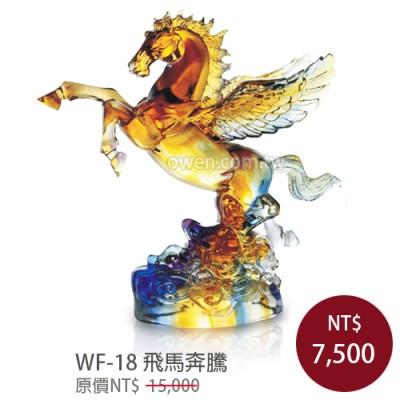 WF-18飛馬奔騰(中)
