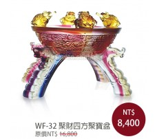 WF-32 聚財四方聚寶盆