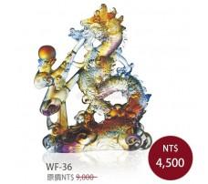 WF-36 祥龍送福