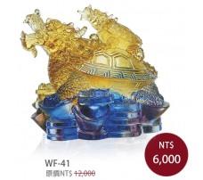 WF-41 龍龜聚財