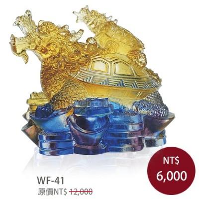 WF-41祥龍獻瑞 龍龜聚財