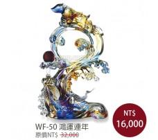 WF-50 鴻運連年